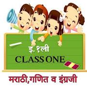 Class One (इयत्ता पहिली)