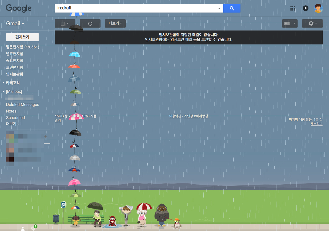 날씨에 따라 배경이 변하는 gmail 테마