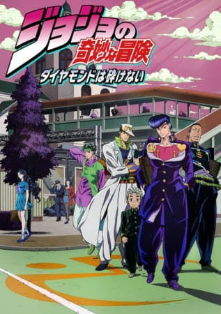 JoJo no Kimyou na Bouken Part 4: Diamond wa Kudakenai (JoJo's Bizarre Adventure: Diamond is Unbreakable) thumbnail