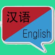 Chinese-English Translation |  Chinese dictionary