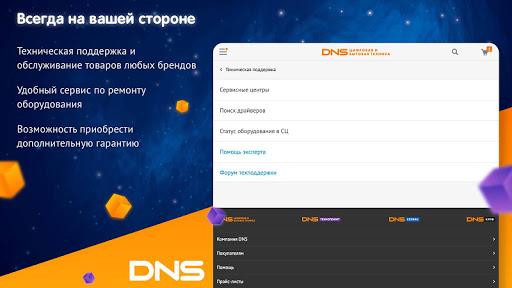 DNS Shop 2.1 screenshots 8