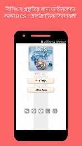 BCS : আর্ন্তজাতিক বিষয়াবলী screenshot 0