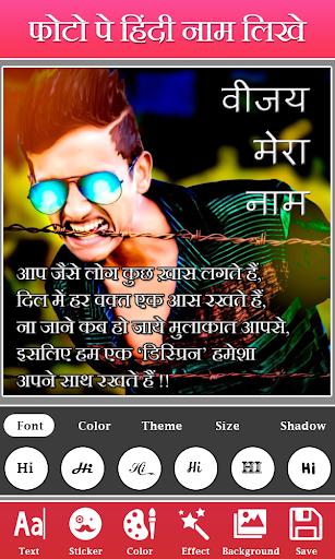 Photo Pe Naam Likhna : Write Hindi Text on Photos 1.1 screenshots 2