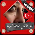 رنات تركية حزينة بدون نت 2020 icon