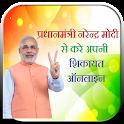PM से शिकायत कैसे करे:pm_se shikayat kaise kare icon