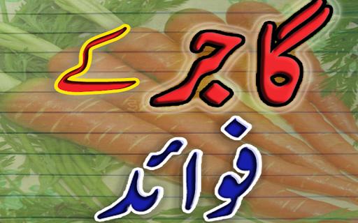 Gajar k Fawaaid