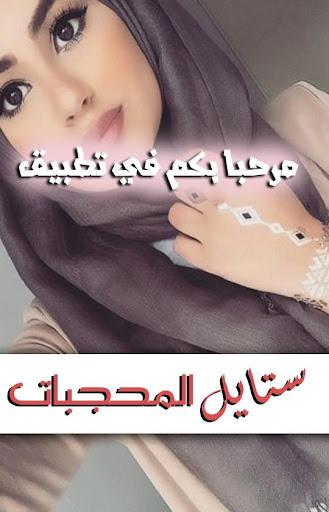 حجاب ستايل 2016
