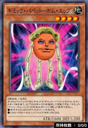 ギミック・パペットボム・エッグ