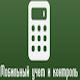 Мобильный учет и контроль (v.2) for PC-Windows 7,8,10 and Mac