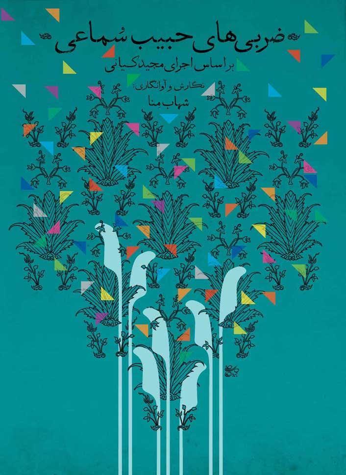 کتاب و سیدی ضربیهای حبیب سماعی بر اساس اجرای مجید کیانی نگارش و آوا نگاری شهاب منا انتشارات خنیاگر
