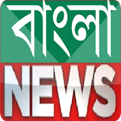 All Bengali Newspapers