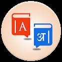 English Hindi Dictionary 2016 icon