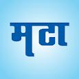 Marathi News Maharashtra Times apk