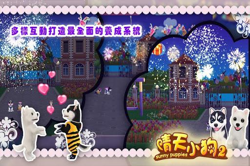 u6674u5929u5c0fu72d72 1.0.40 screenshots 4