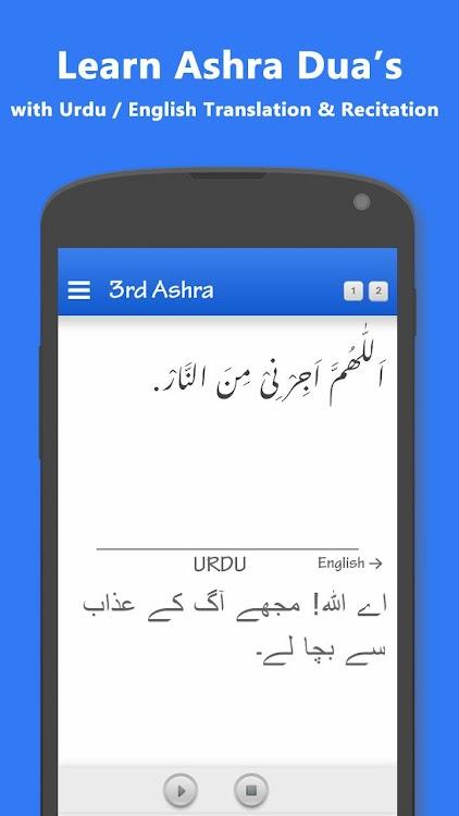 Ramadan Duas 2018 – (Android Apps) — AppAgg