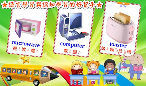 電器用品學習卡 V2 (單字圖卡/兒童拼圖)