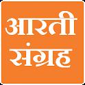 Aarti Sangrah Marathi