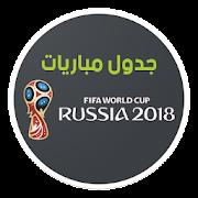 جدول مباريات كأس العالم 2018 APK
