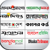 All Bangla Newspaper
