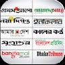 All Bangla Newspaper icon