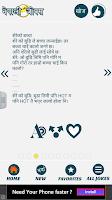 Screenshot of Nepali Jokes