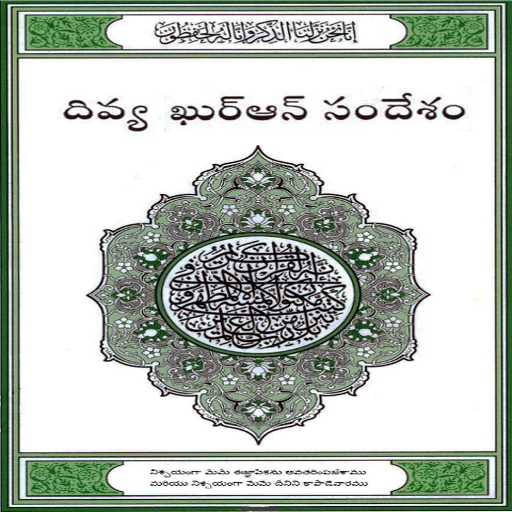 Telugu Quran - Apps on Google Play
