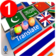 World Language Translator - Learn Free Languages