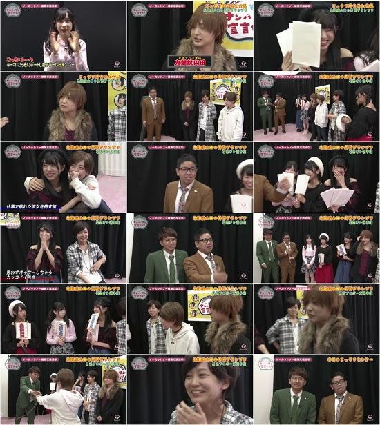 (TV-Variety)(720p) AKB48チーム8のKANSAI白書 こっそりナンバーワン宣言やで! ep17 171016
