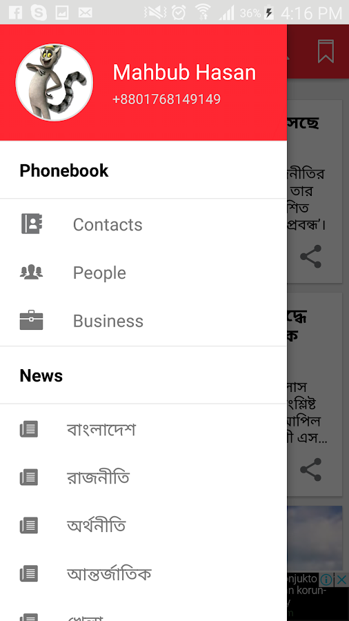 Priyo - প্রিয়- screenshot