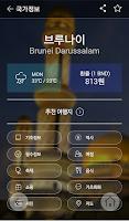Screenshot of 아세안 여행