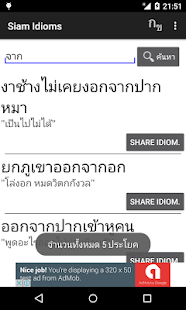 Siam Idioms- screenshot thumbnail