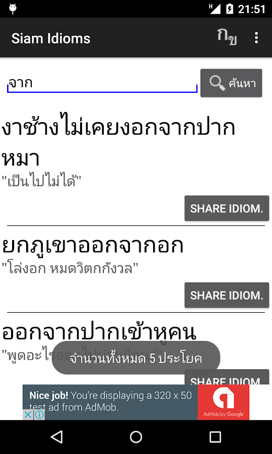 Siam Idioms- screenshot