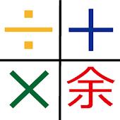Division(remainder)Calculator