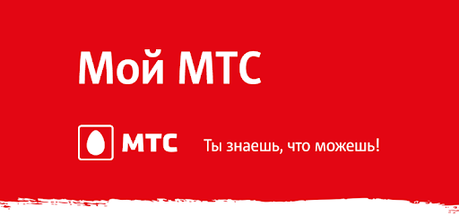 Мой МТС app (apk) free download for Android/PC/Windows screenshot