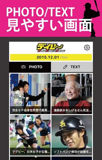 玩免費新聞APP|下載最新芸能ニュース!無料!デイリースポーツエクスプレス app不用錢|硬是要APP