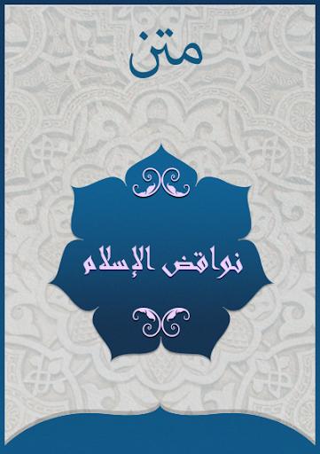متن نواقض الإسلام