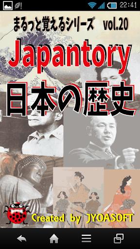 Japantory 育てる日本史年表