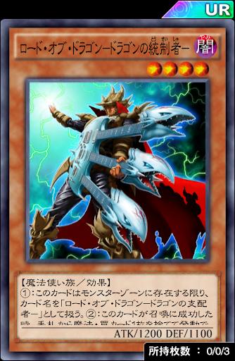 ロード・オブ・ドラゴンドラゴンの統制者