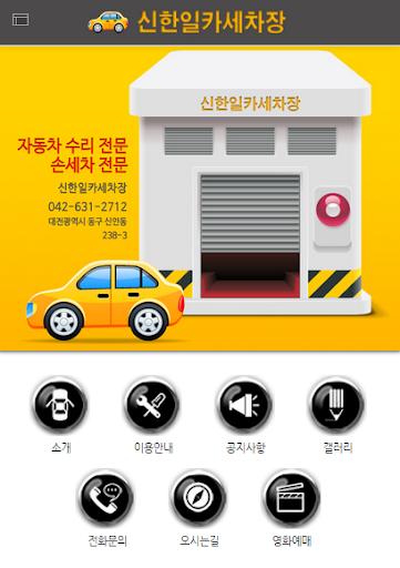 신한일카세차장