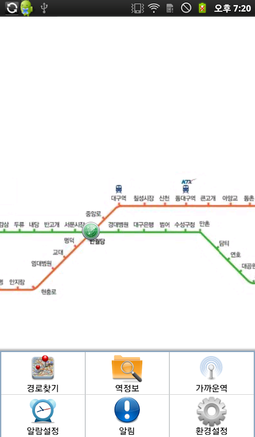 대구도시철도 : 대구지하철 - screenshot