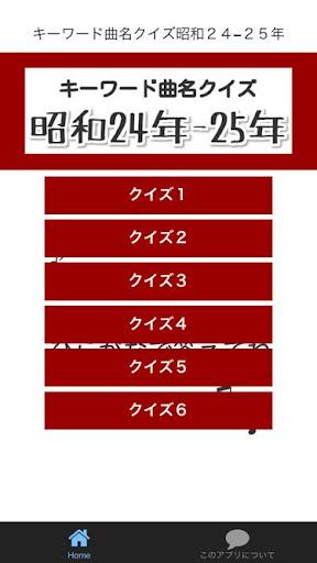 脳トレにも!3つの言葉で連想する曲名クイズ昭和24-25年