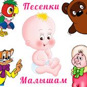 Песни малышам из мультфильмов