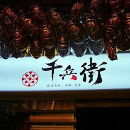 千兵衛日式燒肉