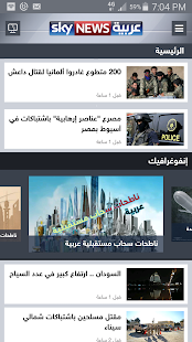 Sky News Arabia- screenshot thumbnail