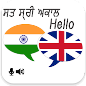 Punjabi English Translator