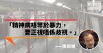 【港鐵縱火案】議員批當局卸責精神病 事發兩星期無澄清