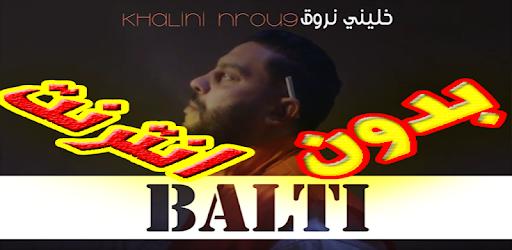 TÉLÉCHARGER MUSIC BALTI KHALINI NROU9