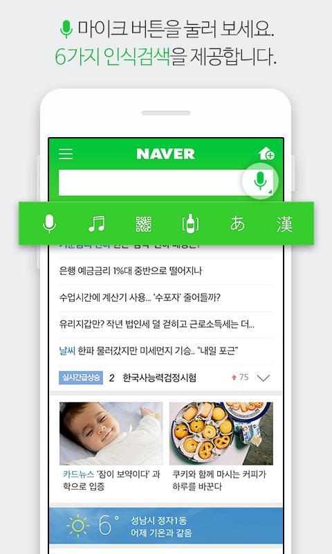 네이버 - NAVER- screenshot