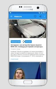 Новости Эстонии - náhled