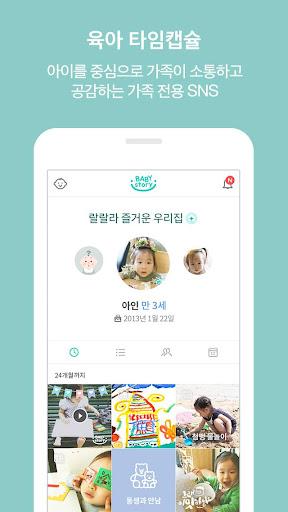 베이비스토리 - 대한민국 1등 출산육아앱  screenshots 1